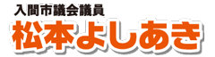 松本よしあき公式サイト