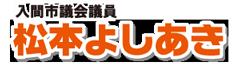 「入間市議会議員 松本よしあき」公式サイト